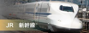 JR 新幹線